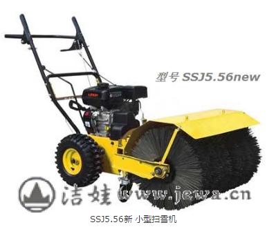 SSJ5.56新 小型扫雪机