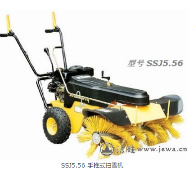 SSJ5.56 手推式扫雪机